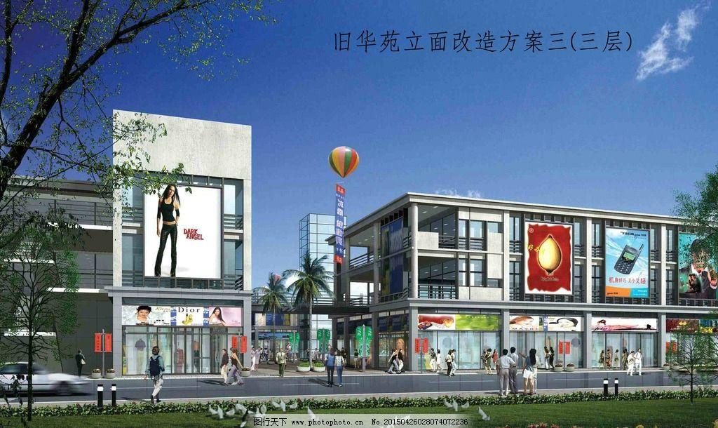 三层商铺外立面效果图图片_建筑设计_环境设计_图行