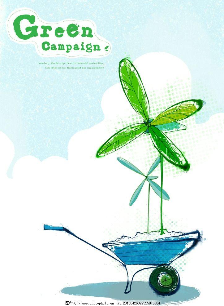环保手绘设计图片