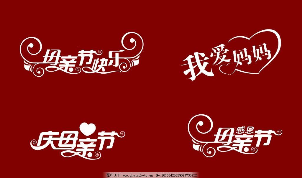 母亲节艺术字 母亲节快乐