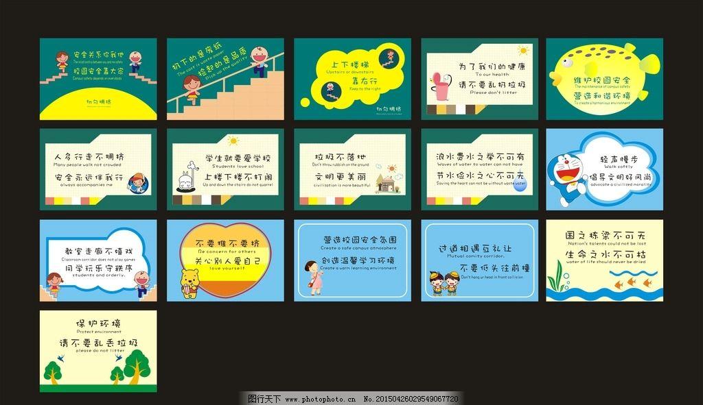 卡通 小学 学校 广告设计 矢量 cdr 学校走廊标语 节约用水 幼儿园