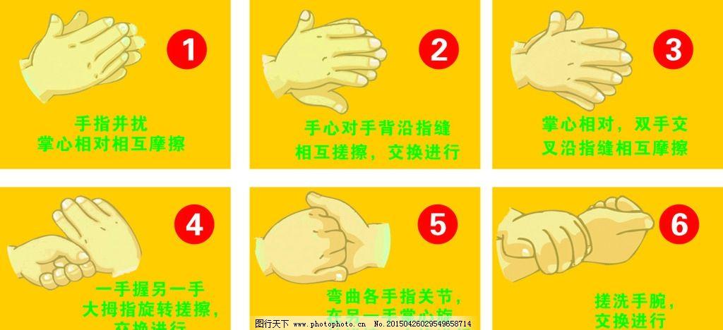 幼儿园 洗手6步骤 少儿洗手歌 卫生知识 勤洗手 设计 广告设计 广告