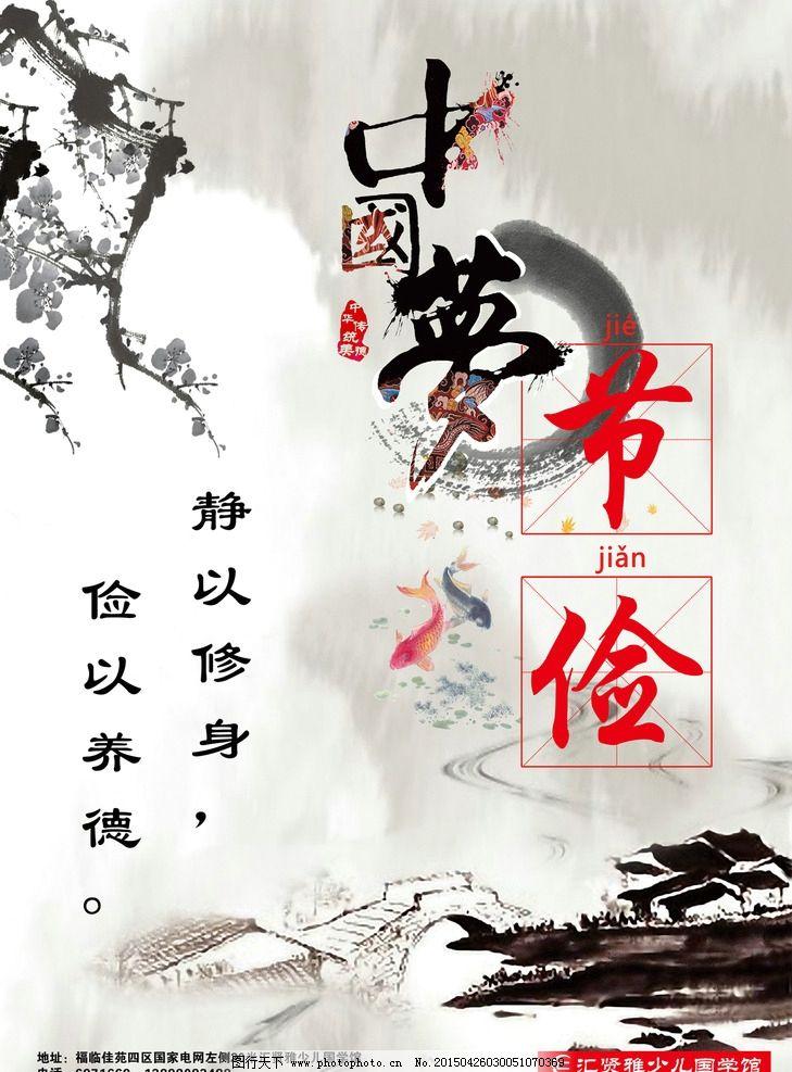 中国梦 海报 中华传统美德 水墨 国画 节俭 dm 宣传单 宣传页 国学