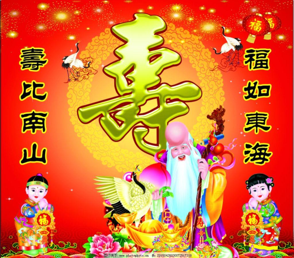 寿宴海报图片图片