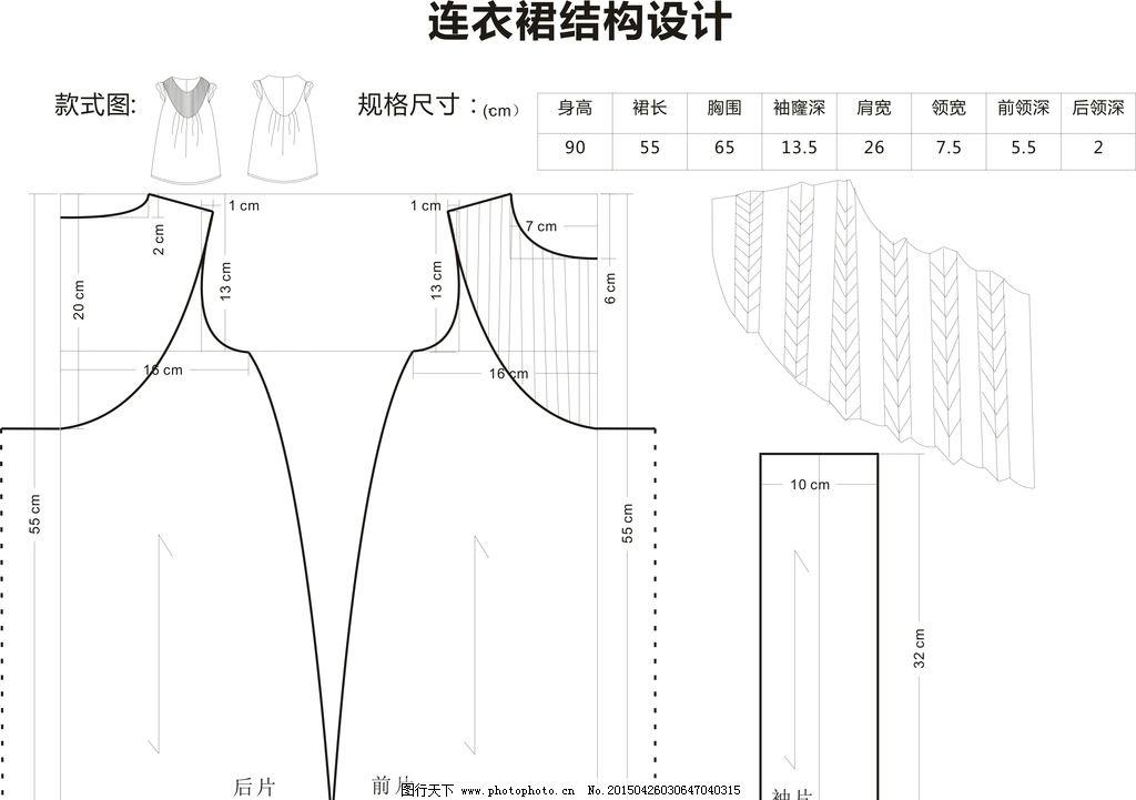 服装结构图图片