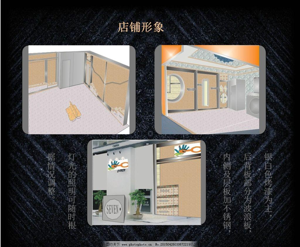 服装店铺设计 空间设计 货架展示 美陈 设计 服装陈列 设计 广告设计