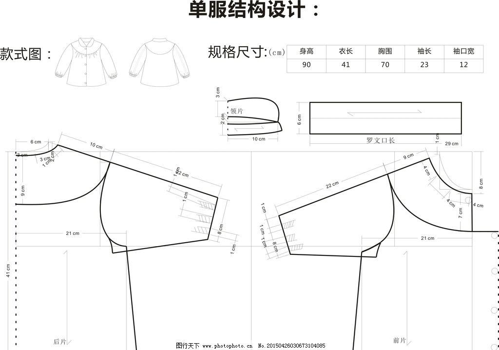 服装结构图 款式图 婴儿