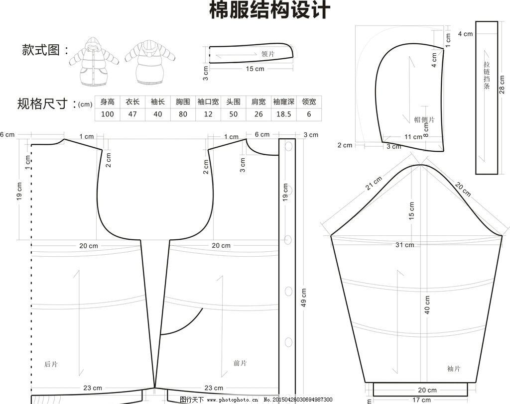 服装结构图 款式图 棉服设计 婴儿 服装设计 服装结构图 设计 广告