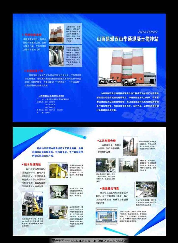 产品宣传册展板分层图片图片