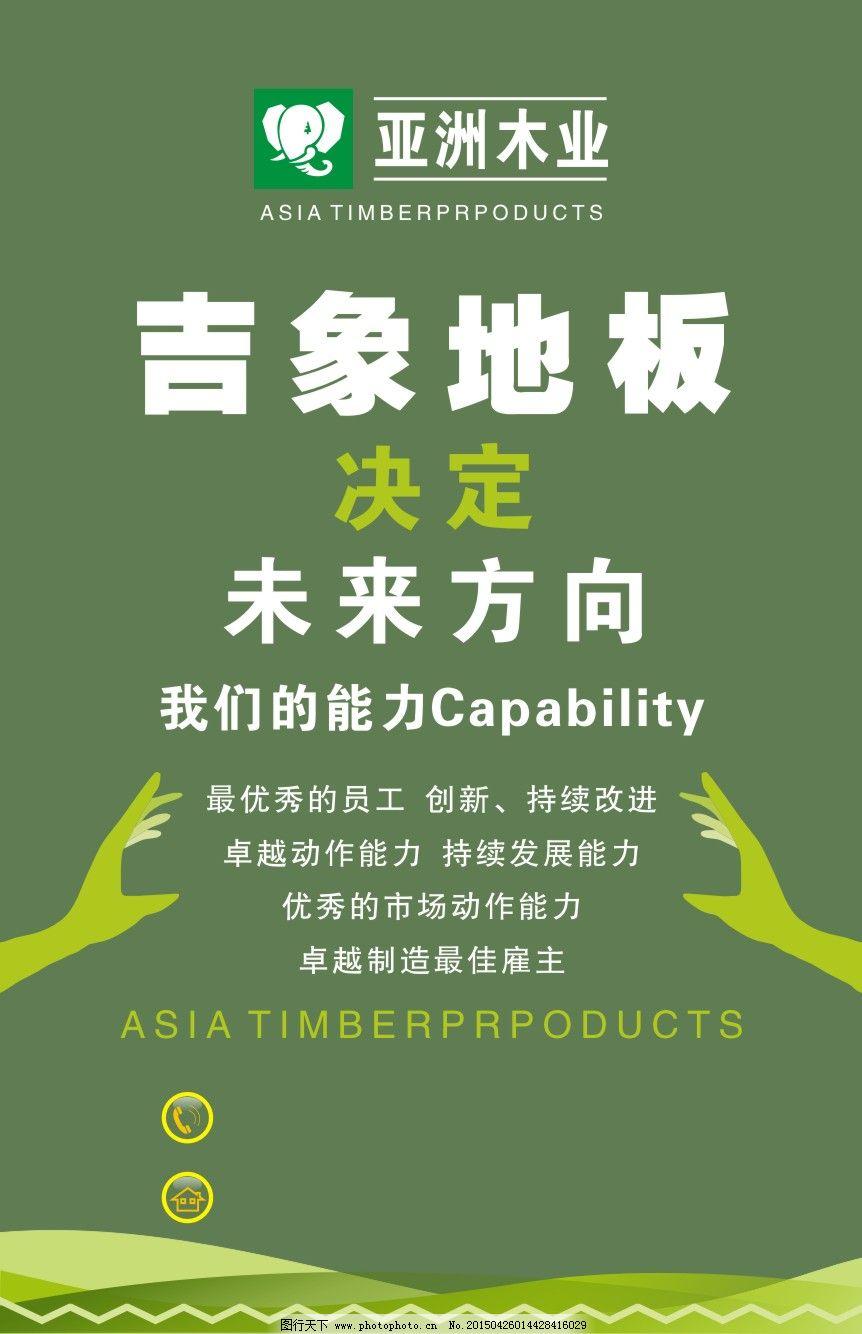 吉象地板 吉象地板免费下载 木地板 亚洲木业 未来方向 原创设计