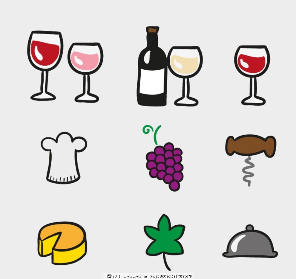 简笔画葡萄酒元素图标矢量素材 酒杯 高脚杯 酒瓶 厨师帽 开瓶器图片
