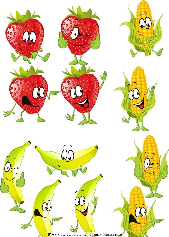 卡通水果 卡通玉米 卡通香蕉