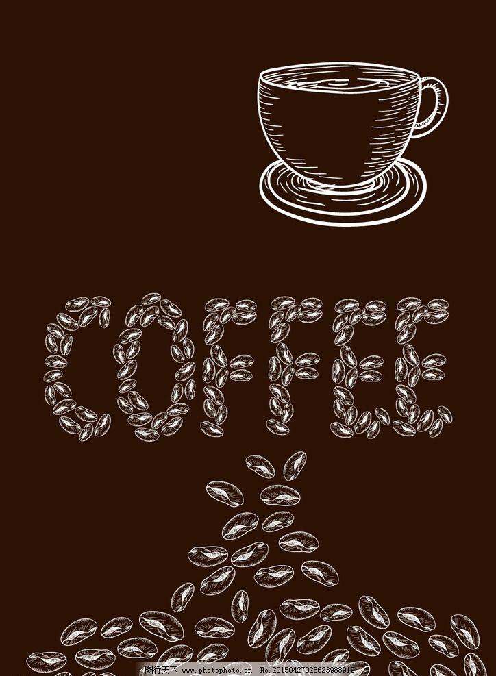 手绘 咖啡厅 咖啡豆