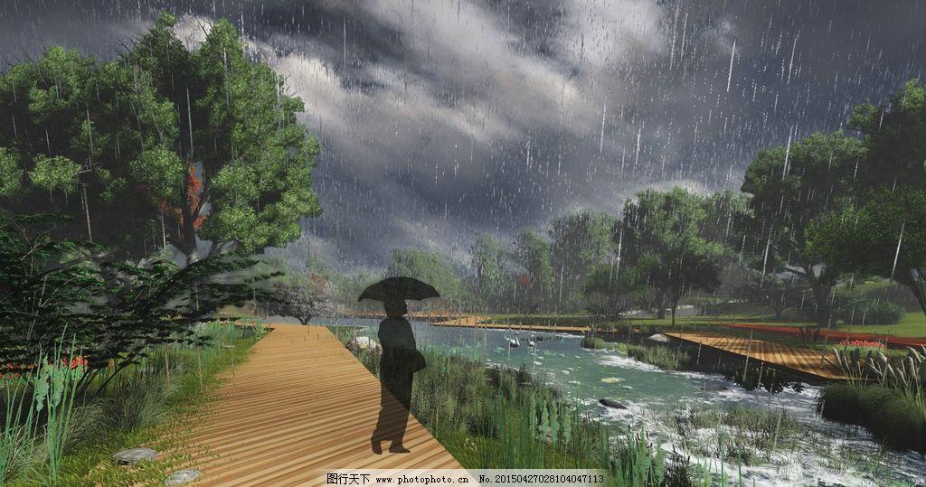 电脑效果图 景观效果图 景观园林 生态 雨景 湿地 亲水平台 木栈道