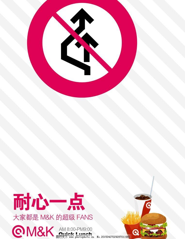 招贴 素材 源文件库 psd 美食海报设计 设计 广告设计 招贴设计