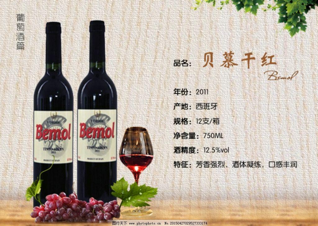 红酒微信详情 宣传图 木纹背景