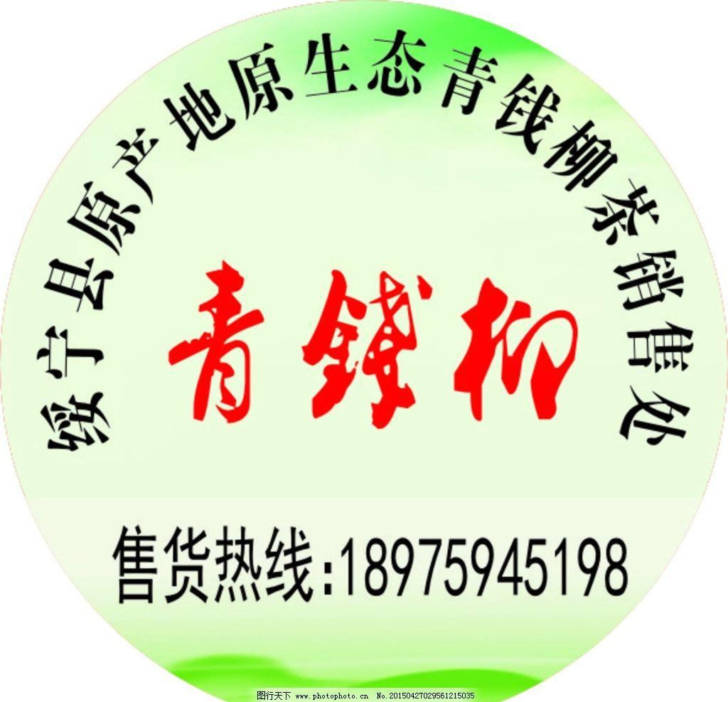 青钱柳 茶 封口 圆标 不干胶 茶文化 生活餐饮 设计 广告设计 广告