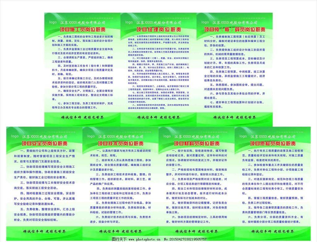 工地制度 制度 制度牌 工地牌 管理制度 展版 展板 海报 设计 广告