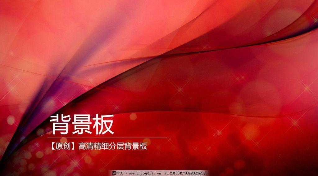 红色绚丽展板背景板图片