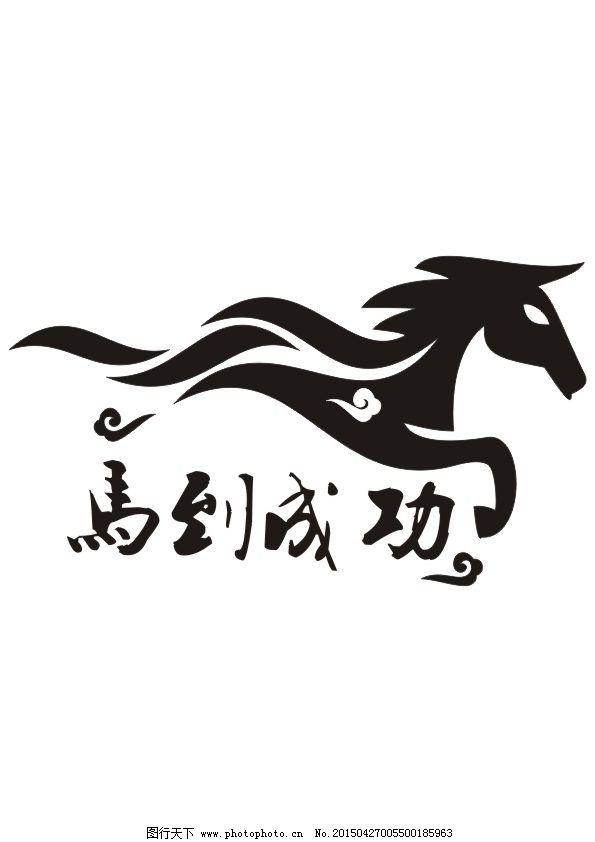 马到成功免费下载 创意 黑白 马到成功 设计 马 马到成功 创意 设计