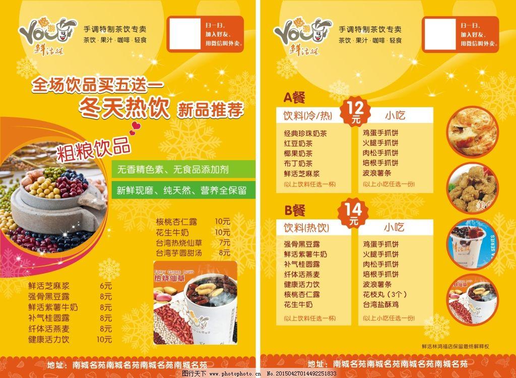 饮品店宣传海报_奶茶店饮料菜单宣传单免费下载 原创设计 原创海报