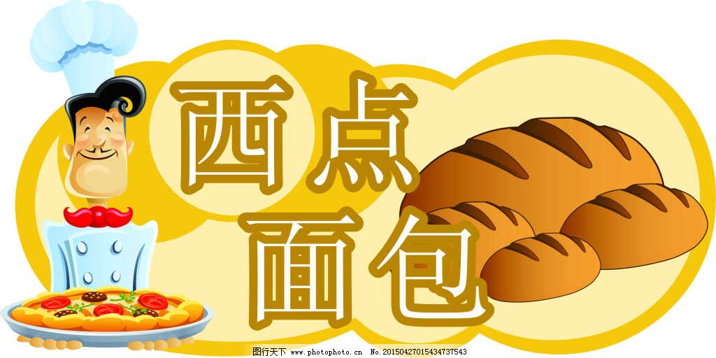 西点面包免费下载 面包 西点 西点面包 西点 面包 原创设计 原创展板