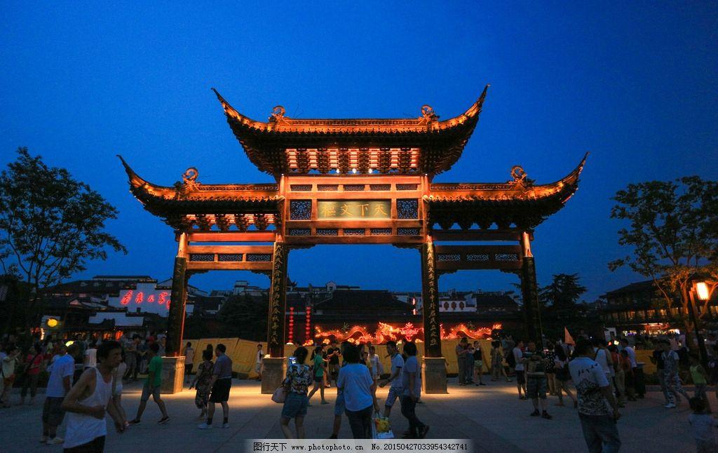 南京夫子庙 秦淮区 风光带 旅游观光 特色景区 古老建筑 古街
