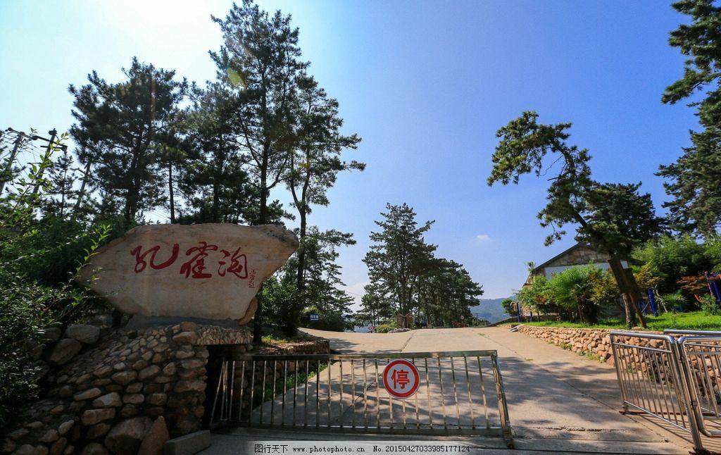 孔雀沟风景区 江苏 连云港 风景名胜区 湖泊 自然风光区 原生态 森林