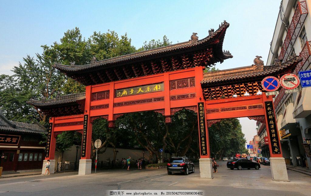 夫子庙 南京 蓝天白云 旅游观光 特色景区 古老建筑 名胜古迹 旅游