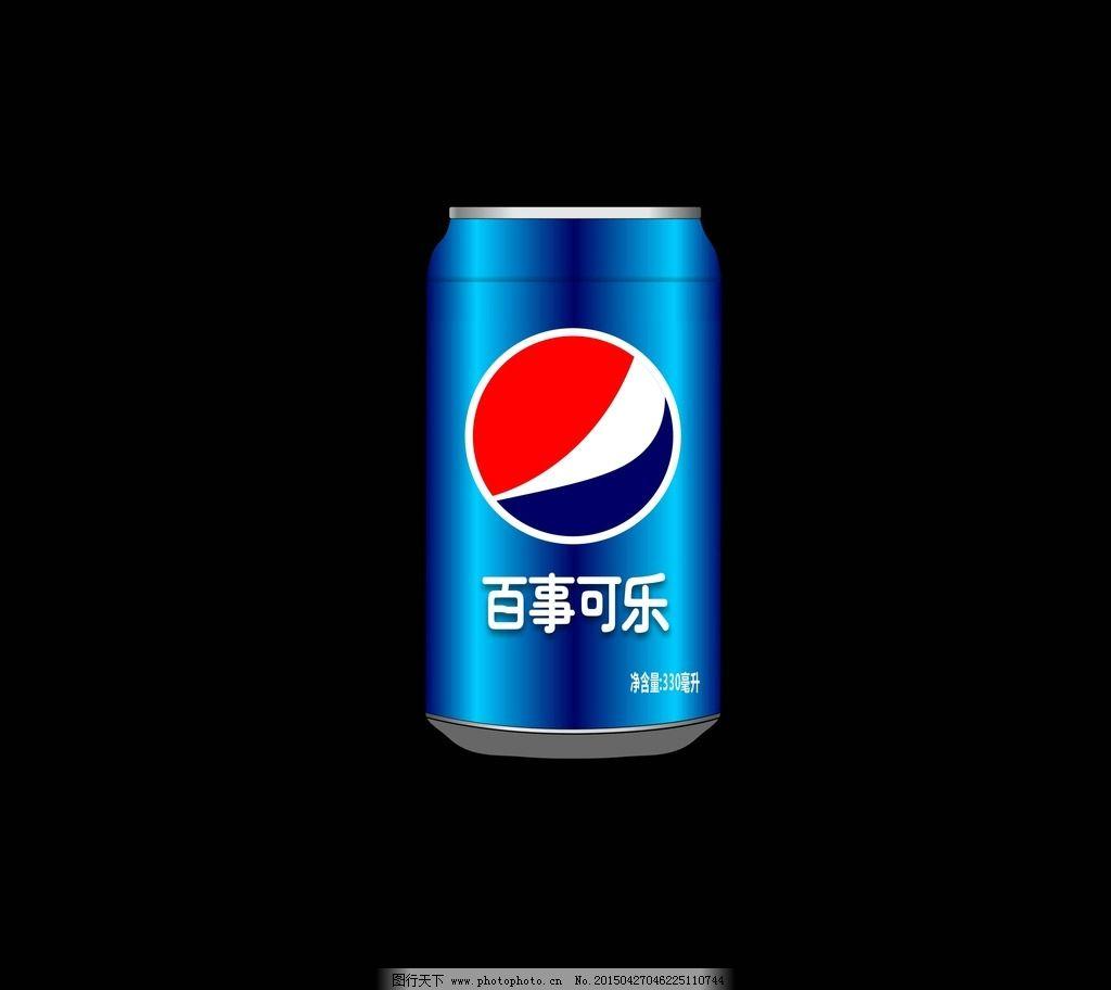 百事可乐瓶 百事可乐拉罐 百事可乐标志 logo 百事可乐 瓶子 易拉罐图片