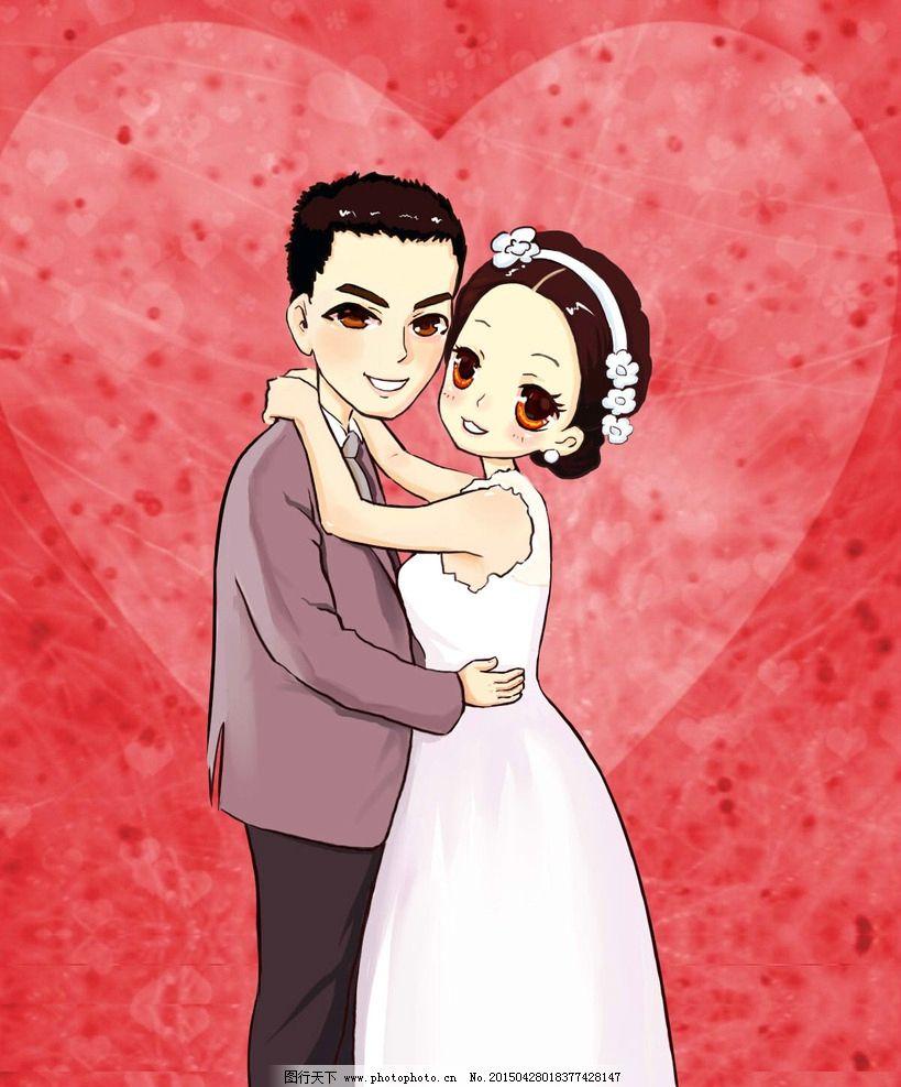 结婚卡通图图片