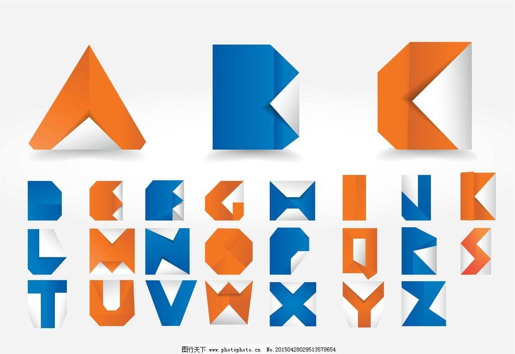字母设计 英文字母 折纸字母图片
