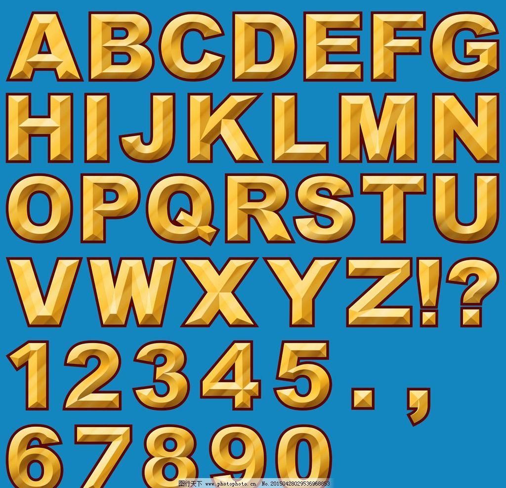 字母设计 英文字母 手绘字母 数字 拼音 创意字母 矢量