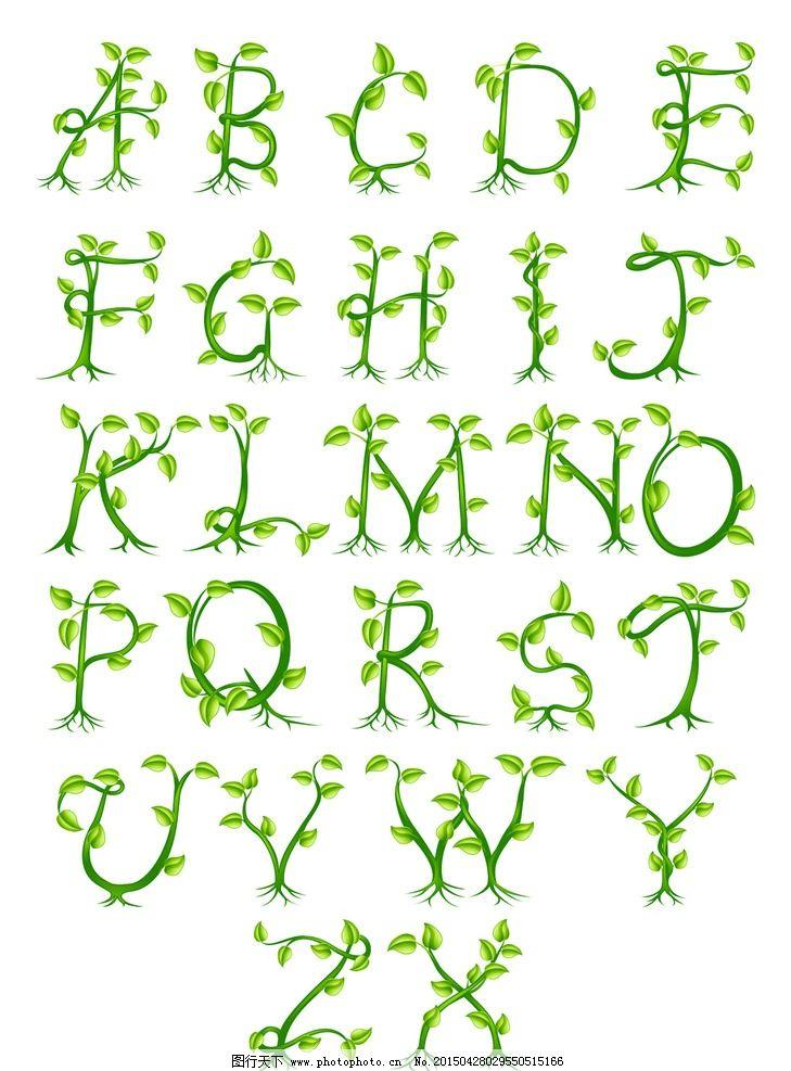 字母设计 英文字母 绿叶 树叶 手绘字母 拼音 创意字母 设计 矢量 eps图片