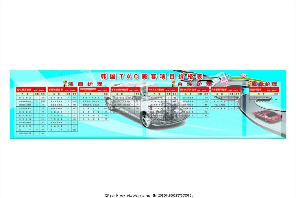 汽车美容项目价格表图片图片