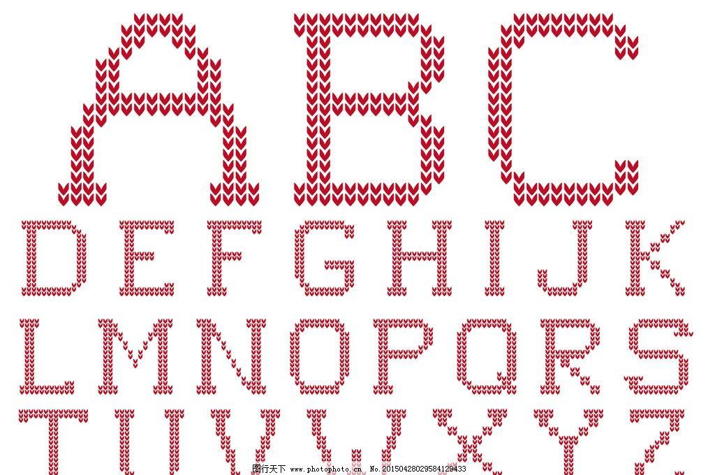 字母设计 英文字母 毛线编织字母 手绘字母 拼音 创意字母 设计 矢量