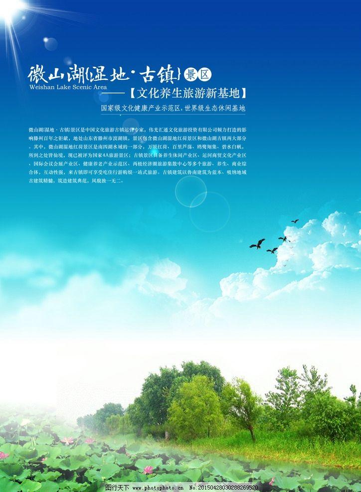 微山湖 海报/微山湖古镇宣传单页海报图片