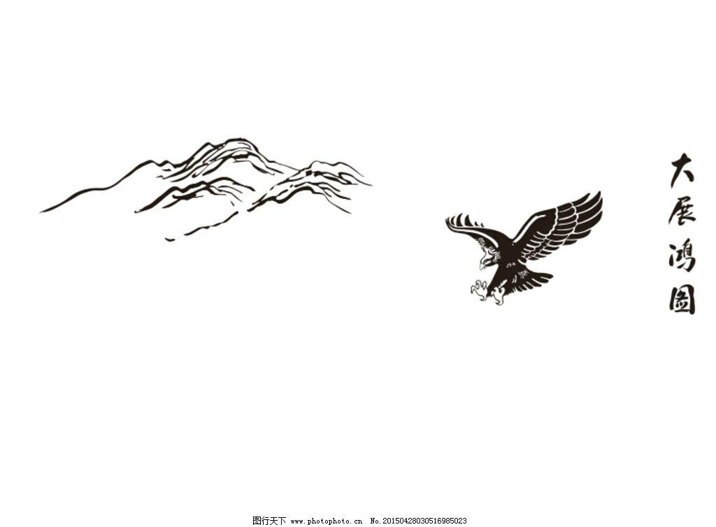 大展鸿图 老鹰 山 中式 风景 动漫动画 其他