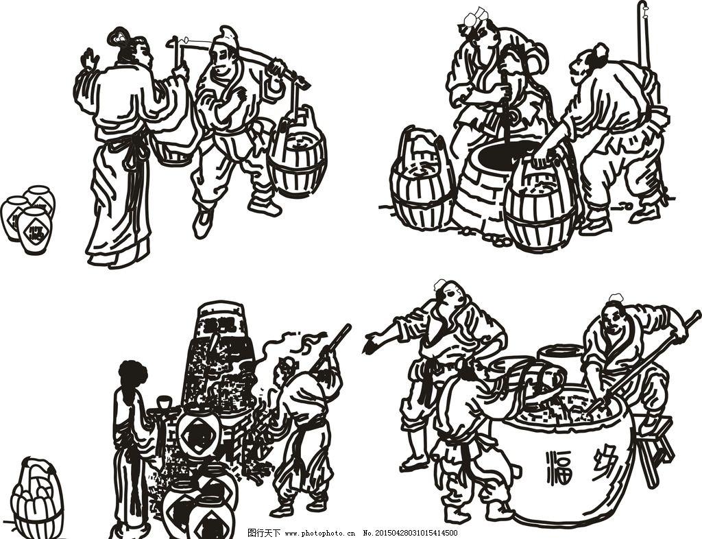 茅台镇 酒类素材 矢量素材 古代酿酒图 古典酒素材 酒窖 酒素材 古代 人工酿酒 酒文化 古代图片 酒包装 传统酿酒 古典 包装设计 酿酒图 白酒包装 酿酒素材 矢量图 古代酿酒 矢量 宫庭 名酒 酿酒 酒坊 设计 广告设计 其他 CDR