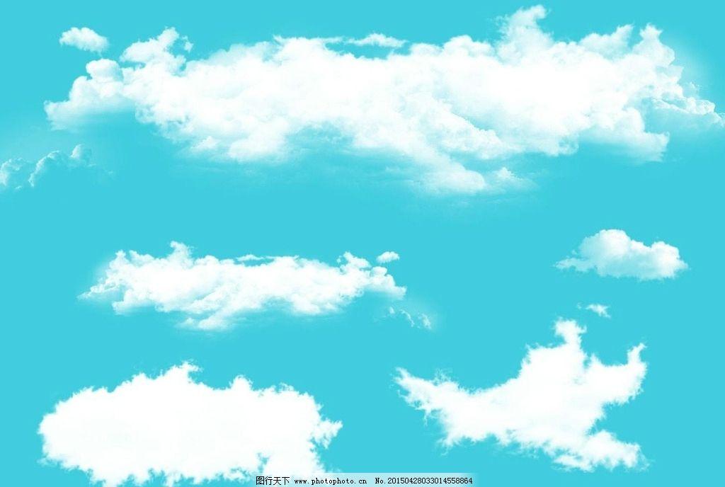 淘宝手绘云朵素材