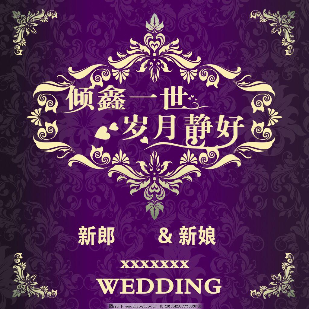 婚庆主题免费下载 婚庆 婚庆主题 欧式婚礼 欧式婚礼 婚庆主题 婚庆 p