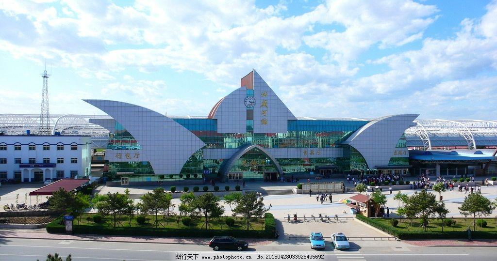 北戴河火车站 天空 白云 建筑 摄影 国内旅游