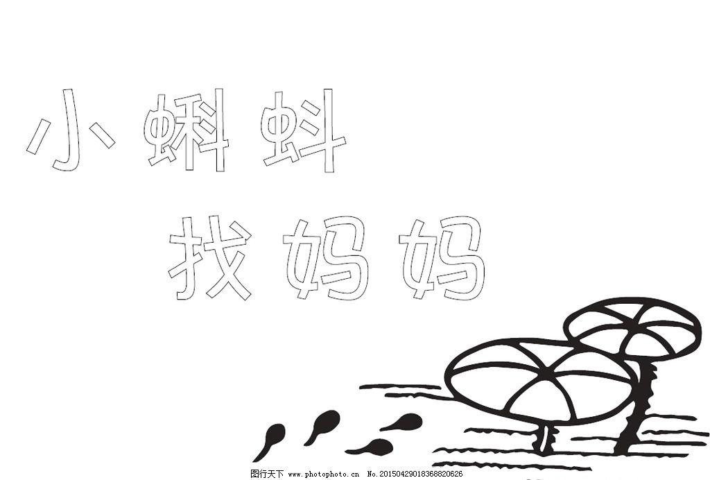 蝌蚪 乌龟 鸭妈妈 青蛙 小鱼 线条图 设计 动漫动画 动漫人物 pdf