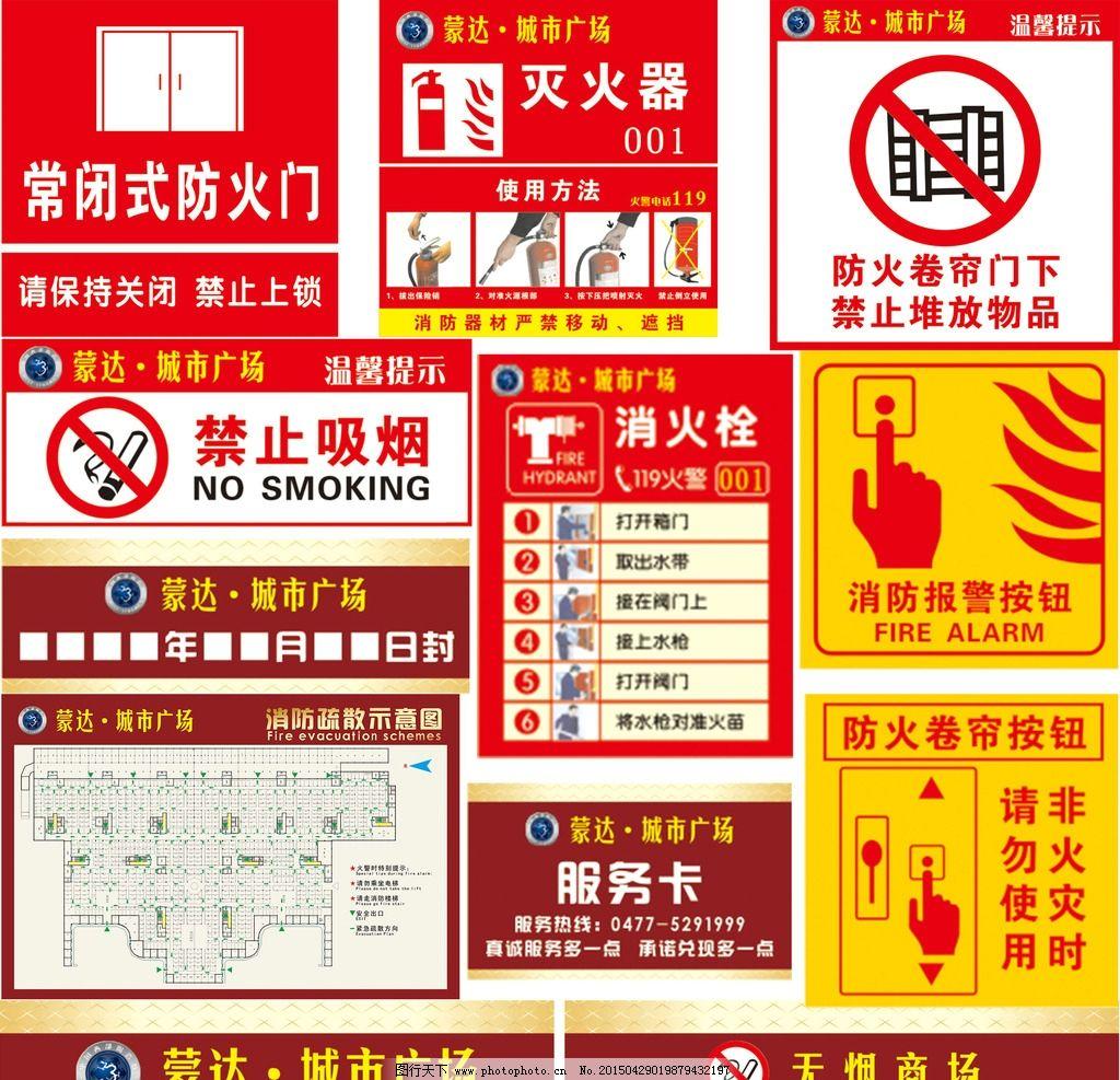商场消防标识牌图片
