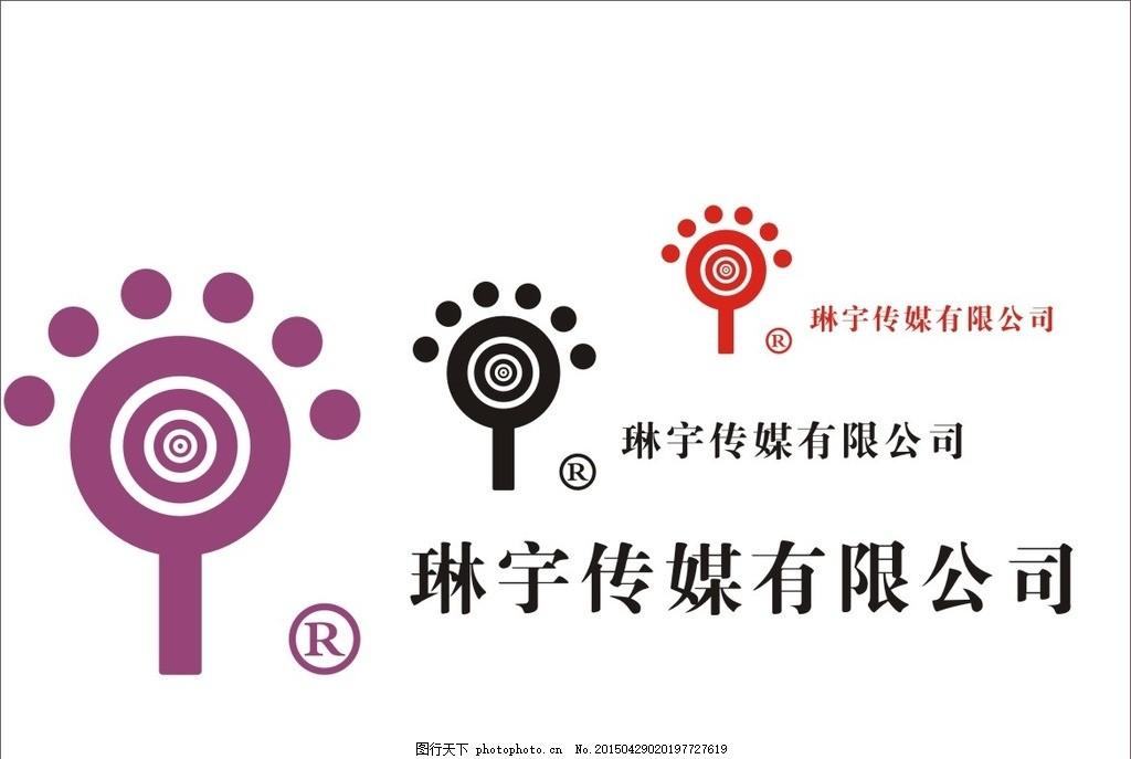 琳宇传媒有限公司标志设计 标志 设计 棒棒糖 脚丫 元素 紫色 唯美图片
