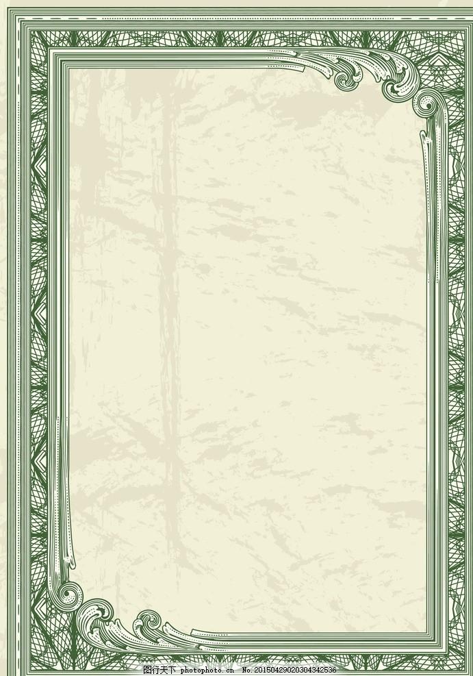 欧式花纹 分割线 花边 边框 文本框 连结环元素 美元花纹背景