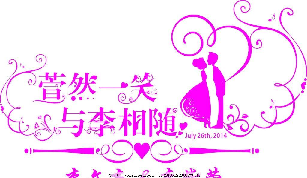 西式婚庆主题logo艺术字体图片