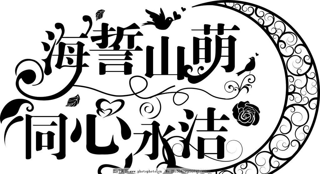 欧式婚礼主题logo 底纹边框 花边花纹
