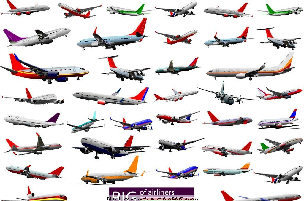 矢量飞机 飞机模型 大型飞机 客机 运输机 飞机剪影 飞机集合 设计