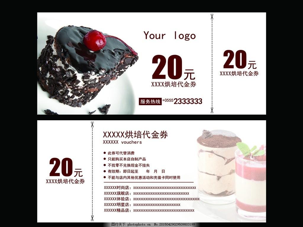 代金券 蛋糕代金券 巧克力蛋糕 现金券 抵用券 蛋糕店活动海报设计