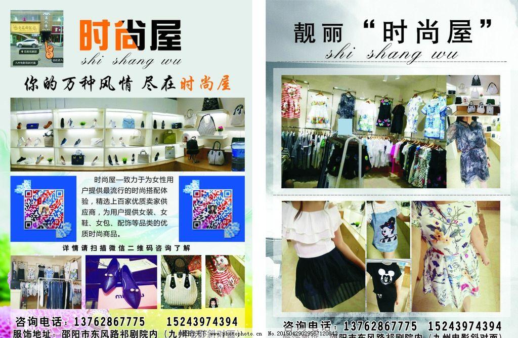 时尚服饰 宣传单页 商场服饰 广告设计